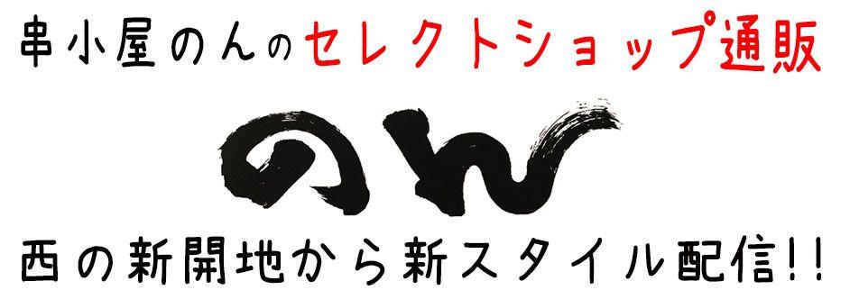 串かつ•串揚げ神戸 串小家のん|神戸市新開地駅徒歩3分 西の新開地からセレクトショップ通販も絶賛好評中!